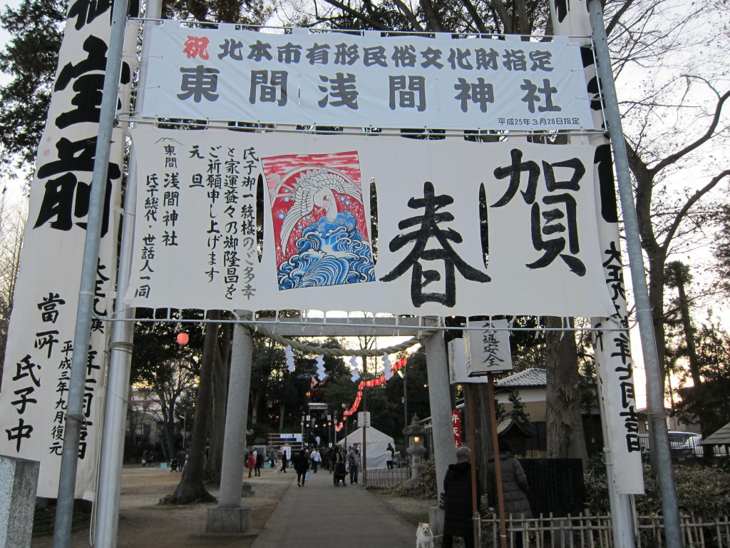 浅間神社初詣